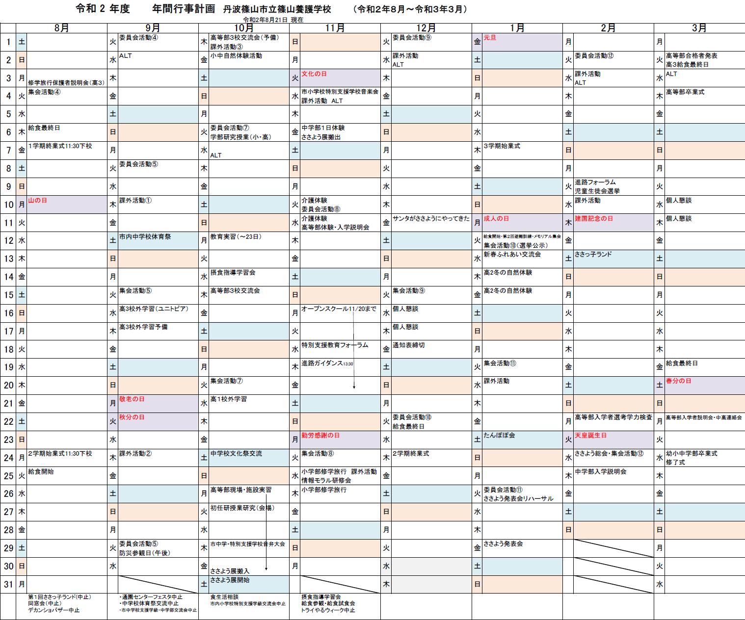 年間行事計画(令和2年8月~令和3年3月)